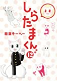 しらたまくん 12 (ヤングジャンプコミックス)