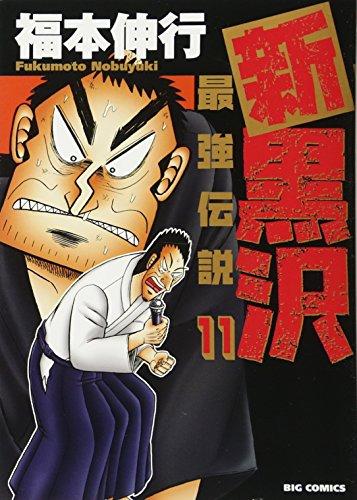 新黒沢 最強伝説 (11) (ビッグコミックス)