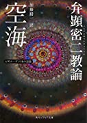 空海「弁顕密二教論」 ビギナーズ 日本の思想 (角川ソフィア文庫)