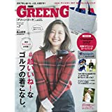GREEN GORA 2017年11月号