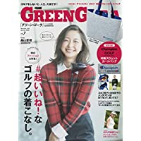 GREEN GORA 表紙画像
