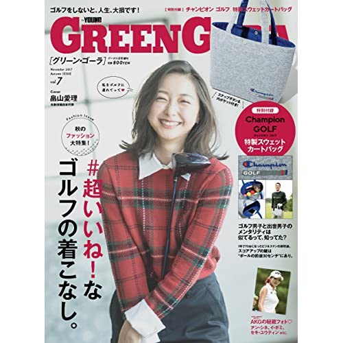 GREEN GORA 2017年11月号 画像 A