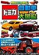 トミカ 自動車super大図鑑 (こども写真ひゃっか)