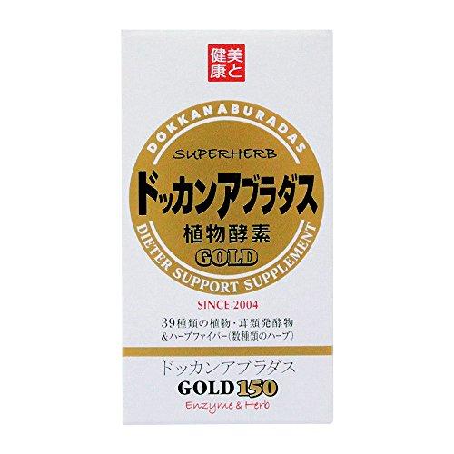 Enzymes Herbs - Super Herb Dokkan Aburadasu Gold150