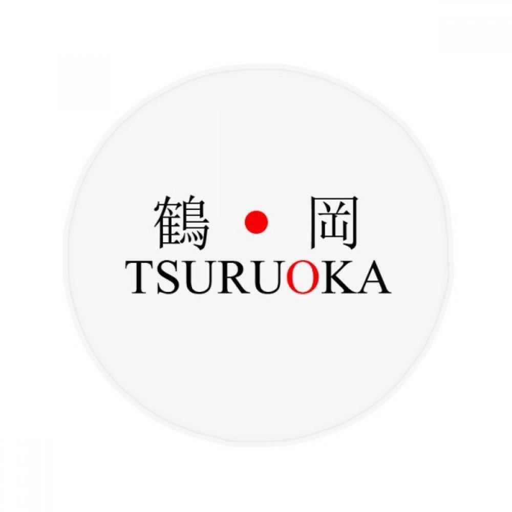 DIYthinker Tsuruoka Japaness City Name Red Sun Flag Anti-Slip Floor Pet Mat Round Bathroom Living Room Kitchen Door 80Cm Gift