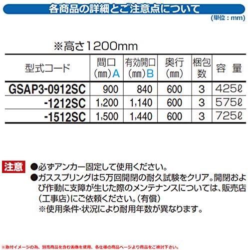 ゴミストッカー AP3型 上開き式 1512サイズ 奥行(600)