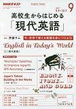 NHKラジオ 高校生からはじめる「現代英語」 2017年9月号 [雑誌] (NHKテキスト)