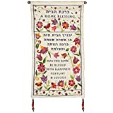 Jewish Home Blessing - Yair Emanuel WALL HANGING HOUSE BLESSING WHITE (HEBREW AND ENGLISH) (Bundle)