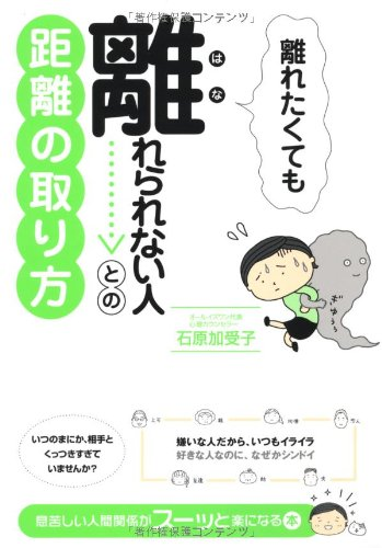Read Online How to get the distance between people that can not be separated even want to leave (2010) ISBN: 4883999297 [Japanese Import] pdf epub