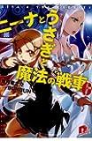 ニーナとうさぎと魔法の戦車〈6〉 (集英社スーパーダッシュ文庫)