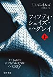 img - for Fifty Shades of Grey Vol. 1 of 2 (Japanese Edition) by James, E. L.(November 10, 2012) Paperback book / textbook / text book