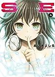 SE 4 (ジェッツコミックス)