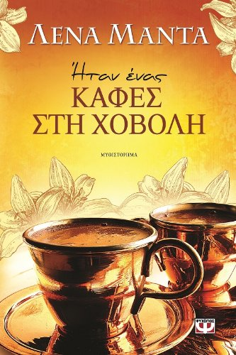 itan enas kafes sti chovoli / ήταν ένας καφές στη χόβολη