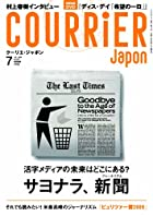 COURRiER Japon ( クーリエ ジャポン ) 2009年 07月号 [雑誌]