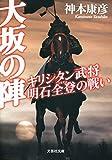 大坂の陣  キリシタン武将明石全登の戦い (文芸社文庫 か 6-1)