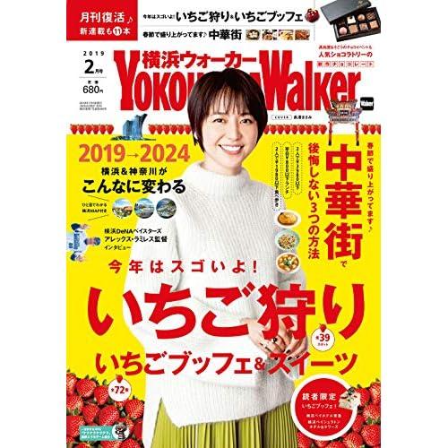 横浜ウォーカー 2019年2月号 表紙画像