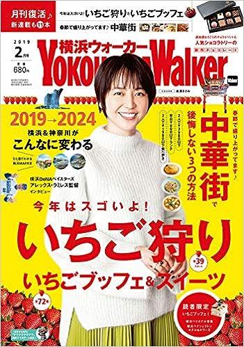 横浜ウォーカー2019年2月号
