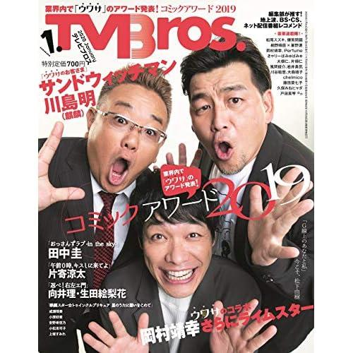TV Bros. 2020年1月号 表紙画像