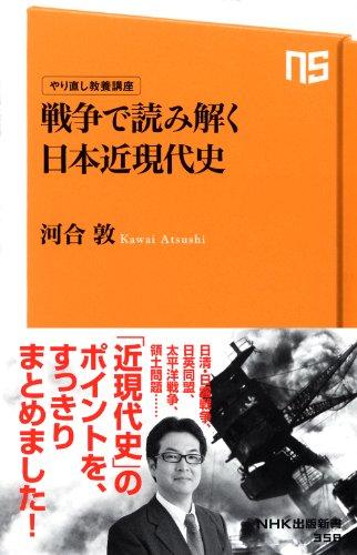 やり直し教養講座 戦争で読み解く日本近現代史 (NHK出版新書)