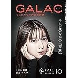 GALAC 2021年 10月号