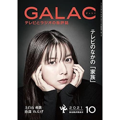 GALAC 2021年 10月号 表紙画像
