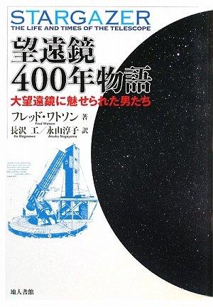 望遠鏡400年物語―大望遠鏡に魅せられた男たち