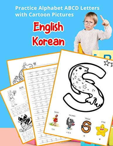 (English Korean Practice Alphabet ABCD letters with Cartoon Pictures: 연습, 영문, 문자, 와, 만화 사진 (English Alphabets A-Z Handwriting & Coloring Vocabulary Flashcards Worksheets))