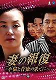 [DVD]妻の報復 ~不倫と背徳の果てに~ DVD-BOX4