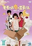 [DVD]モモのお宅の王子さま ~愛就宅一起~ DVD-BOXII