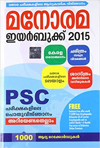 Buy manorama yearbook 2015 malayalam book online at low prices in buy manorama yearbook 2015 malayalam book online at low prices in india manorama yearbook 2015 malayalam reviews ratings amazon fandeluxe Images
