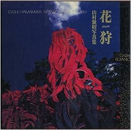 花狩 山村雅昭写真集 大型本 – 1988