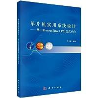 单片机实用系统设计——基于Proteus和Keil C51仿真平台