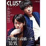 CLUSTER 佐藤健 × 高橋一生
