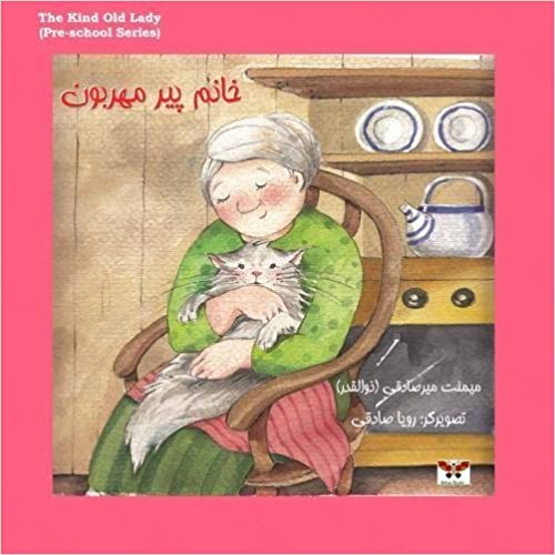 Book The Kind Old Lady (Pre-school Series) (Persian/Farsi Edition) (Persian and Farsi Edition) by Meimanat Mirsadeghi (Zolghadr) (2013-09-28)