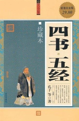 Four Books  Five Classics Collectors Edition (Chinese Edition)
