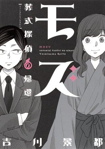 モズ 葬式探偵の帰還 (オフィスユーコミックス)