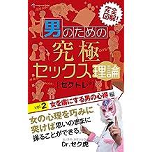 ULTIMATE SEX THEORY FOR MAN VOL2: ONNAWOTORIKONISURUOTOKONOKOKOROEHEN (maguwai-labo) (Japanese Edition)