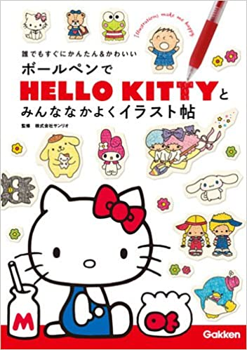 ボールペンでhello Kittyとみんななかよくイラスト帖 誰でも