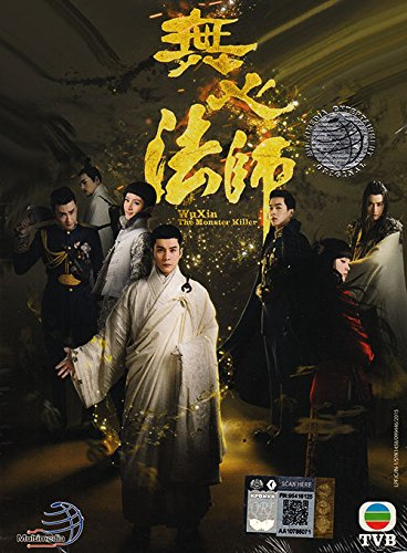 Wu Xin: The Monster Killer (PAL Format DVD, Chinese Drama w. English - Mall Angelo