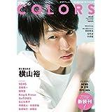ザテレビジョン COLORS Vol.45