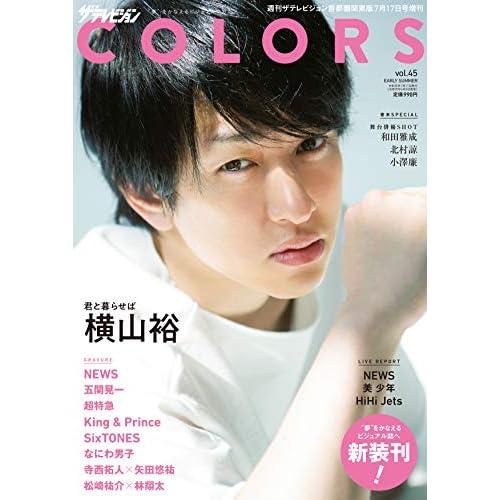 ザテレビジョン COLORS Vol.45 表紙画像