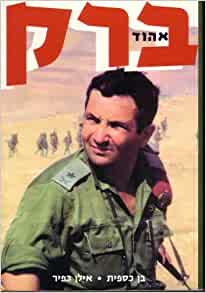 ehud barak israels number 1 soldier ben kaspit ilan