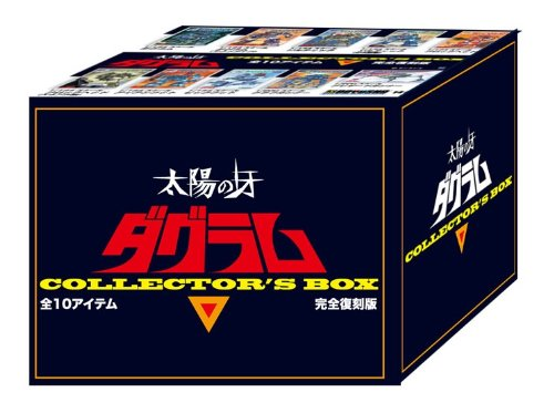Fang of the Sun Dougram Collector box (complete reprint all 10 items) by Doyusha (Image #11)