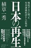 日本の再生