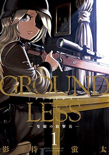 GROUNDLESS-隻眼の狙撃兵-の感想