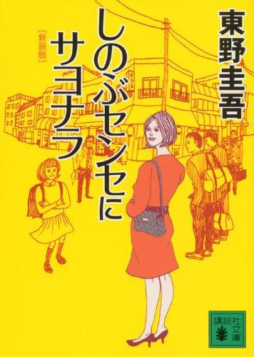 新装版 しのぶセンセにサヨナラ (講談社文庫)