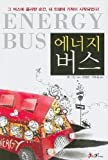img - for The Energy Bus (Korean Edition) by Jon Gordon (2007-01-01) book / textbook / text book
