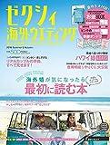 ゼクシィ海外ウエディング2016 Summer&Autumn (リクルートムック)