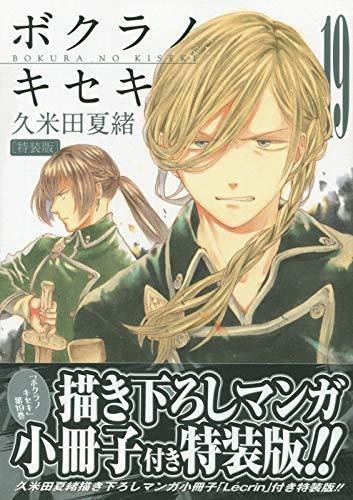 ボクラノキセキ 19巻 特装版 (ZERO-SUMコミックス)