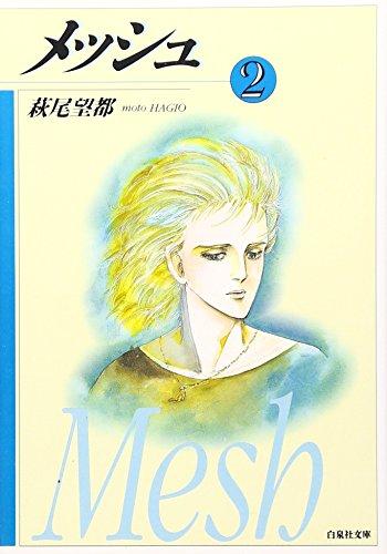 メッシュ (2) (白泉社文庫)